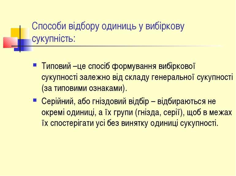 Способи відбору одиниць у вибіркову сукупність: Типовий –це спосіб формування...