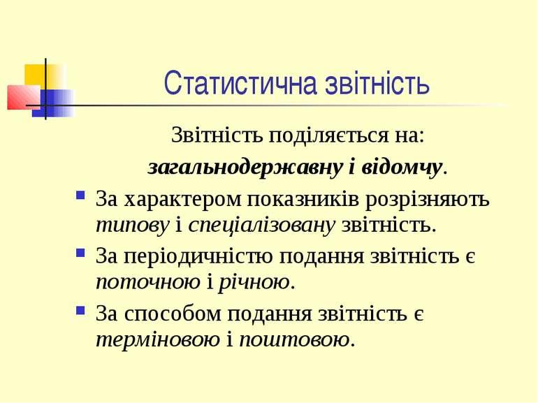 Статистична звітність Звітність поділяється на: загальнодержавну і відомчу. З...
