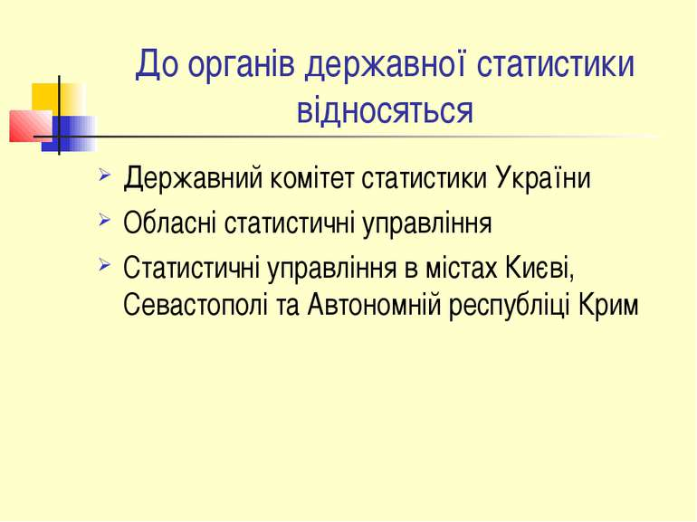 До органів державної статистики відносяться Державний комітет статистики Укра...
