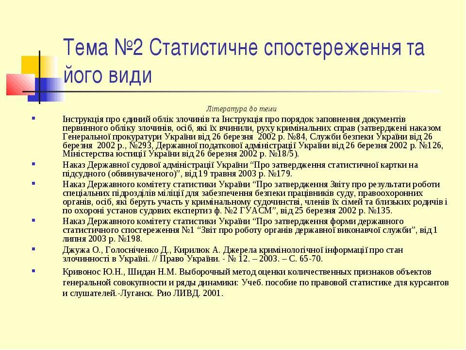 Тема №2 Статистичне спостереження та його види Література до теми Інструкція ...