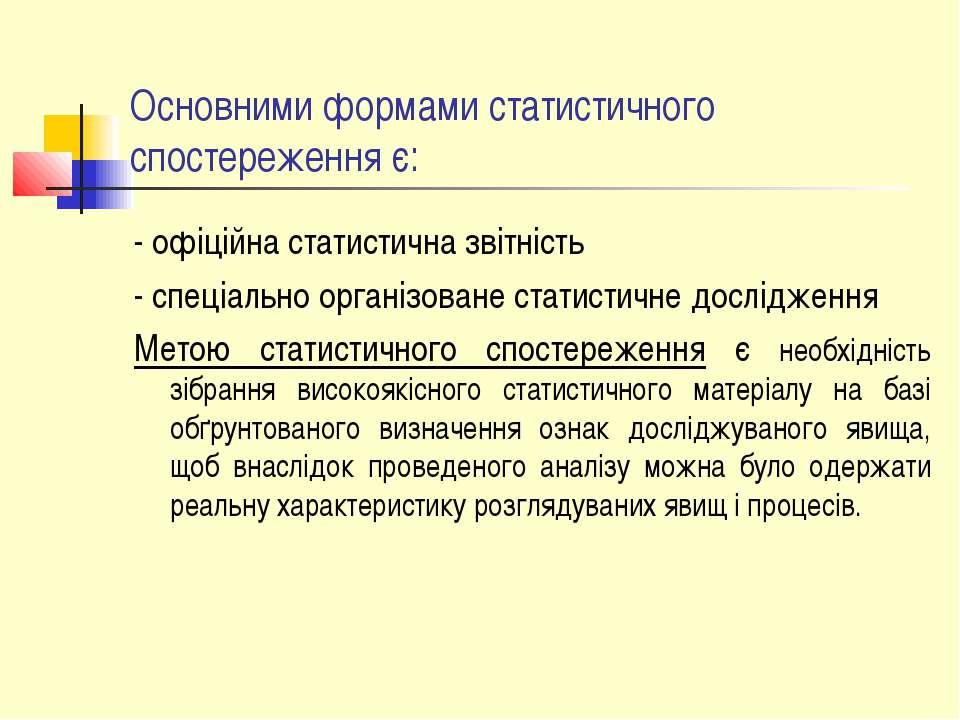 Основними формами статистичного спостереження є: - офіційна статистична звітн...