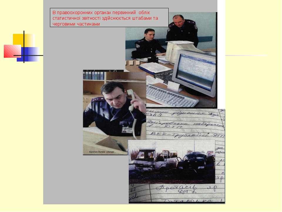 В правоохоронних органах первинний облік статистичної звітності здійснюється ...