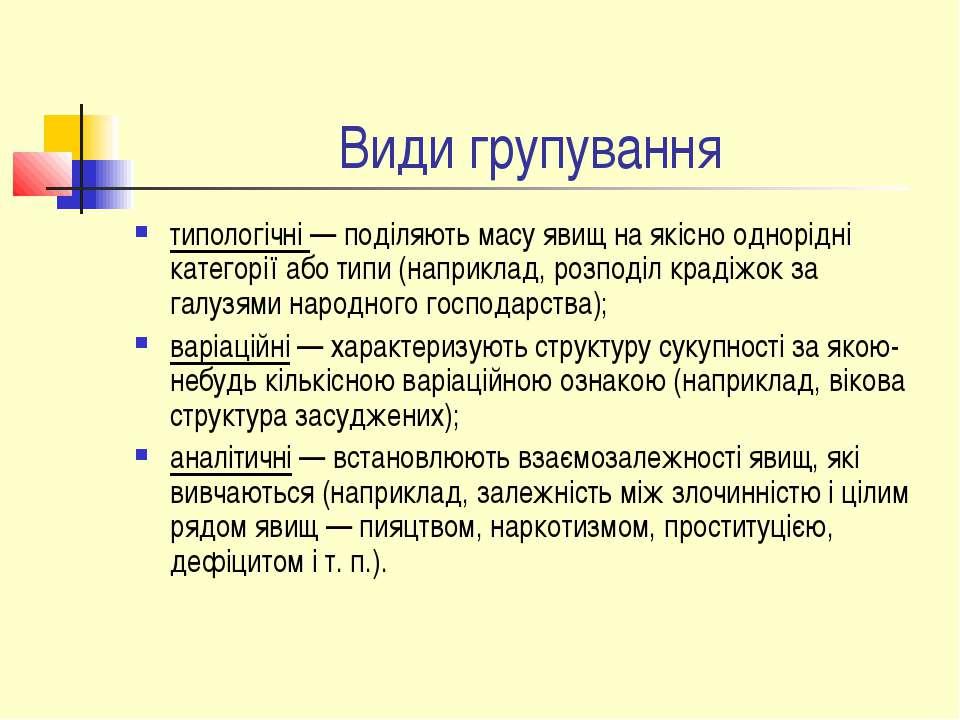 Види групування типологічні — поділяють масу явищ на якісно однорідні категор...