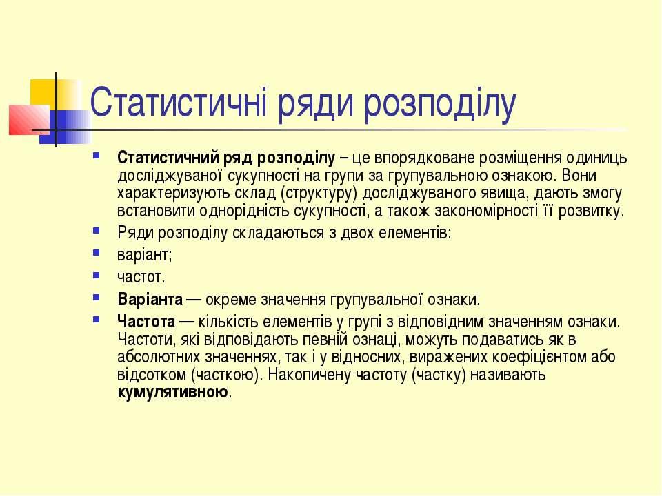 Статистичні ряди розподілу Статистичний ряд розподілу – це впорядковане розмі...