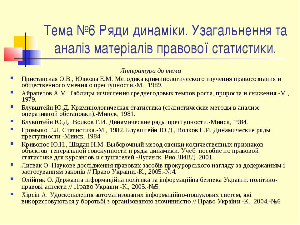 Тема №6 Ряди динаміки. Узагальнення та аналіз матеріалів правової статистики....
