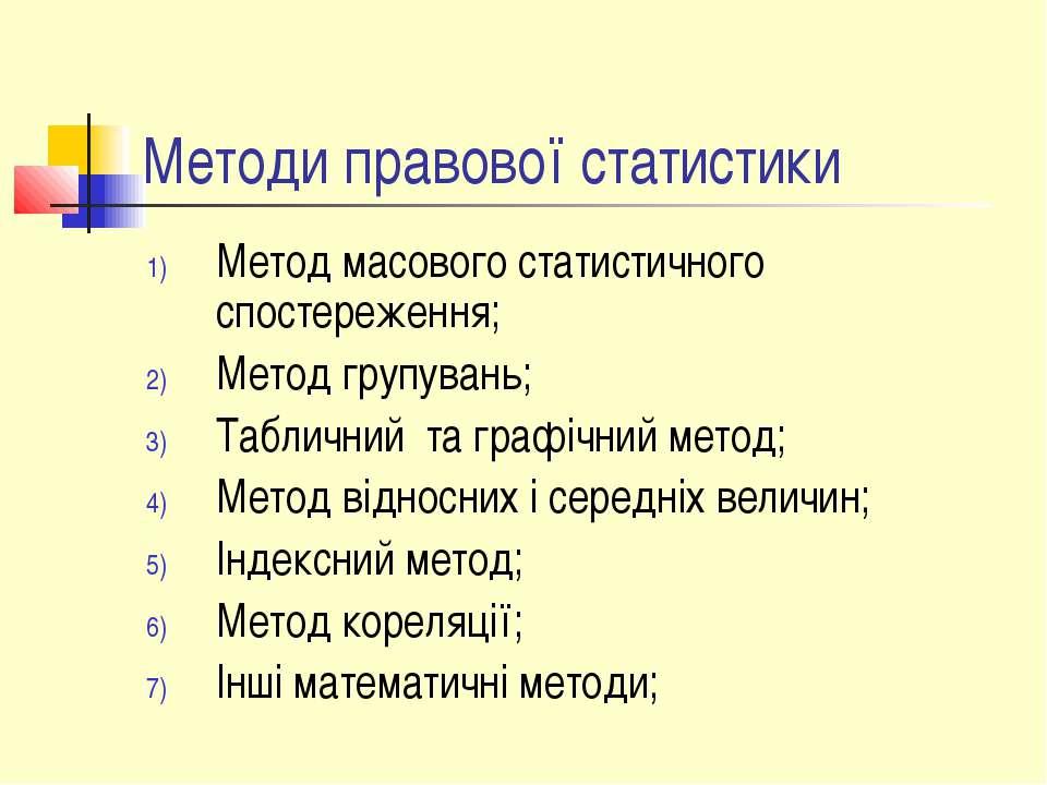 Методи правової статистики Метод масового статистичного спостереження; Метод ...