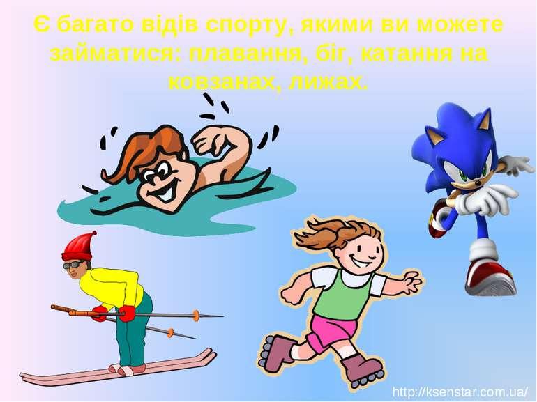 Є багато відів спорту, якими ви можете займатися: плавання, біг, катання на к...