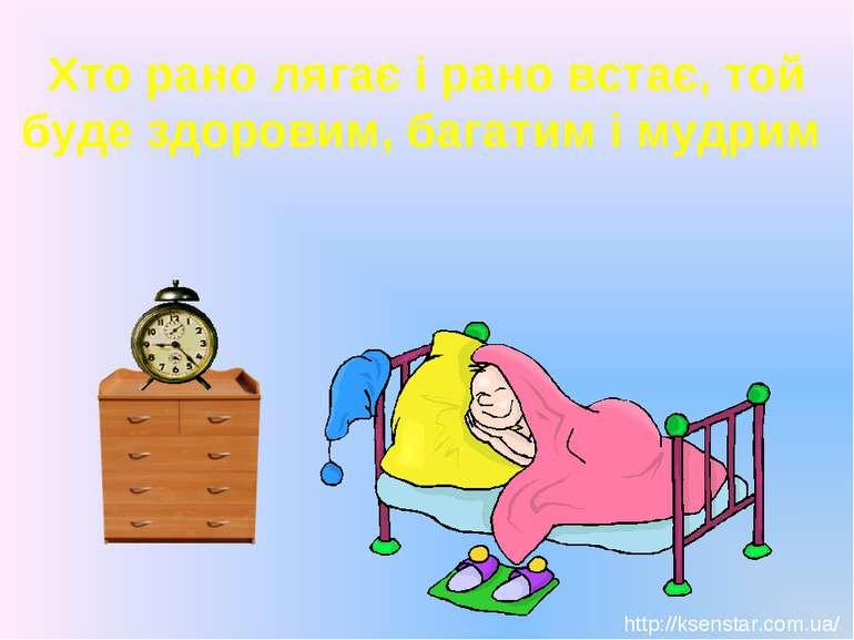 Хто рано лягає і рано встає, той буде здоровим, багатим і мудрим http://ksens...