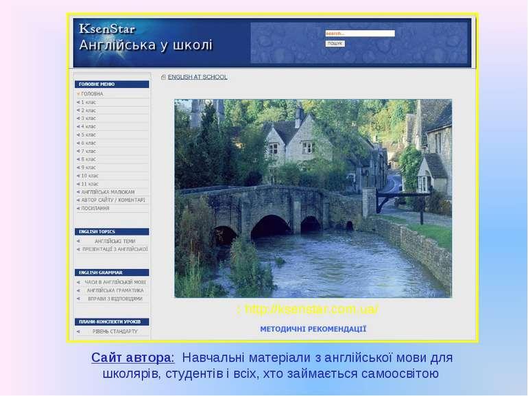 Сайт автора: Навчальні матеріали з англійської мови для школярів, студентів і...