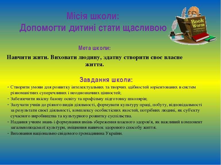 Місія школи: Допомогти дитині стати щасливою Мета школи: Навчити жити. Вихова...