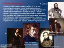 Романтизм в музыке Романтизм в музыке сложился в 20-е гг. 19 в. под влиянием ...