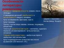 Особенности литературы романтизма «Дерево с воронами» Каспар Давид Фридрих Ин...