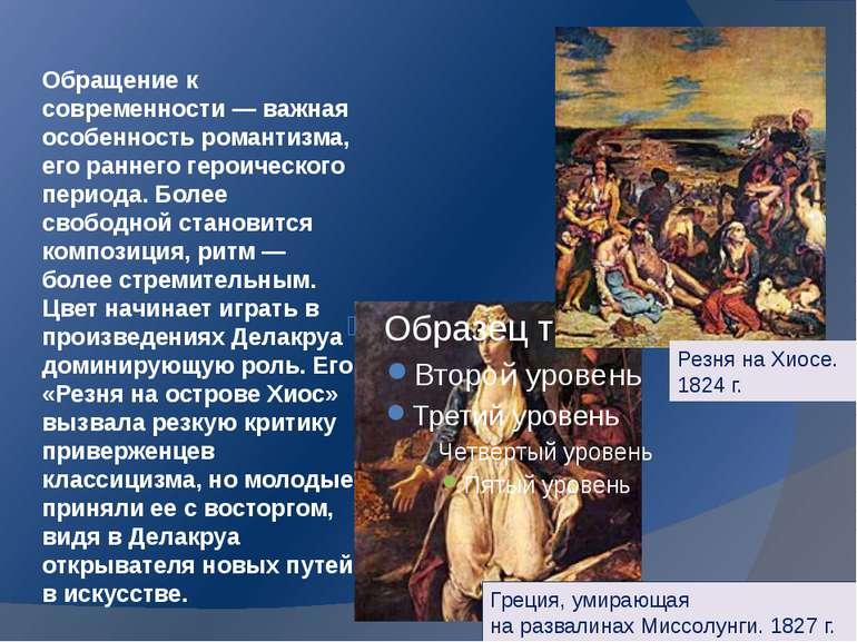Обращение к современности — важная особенность романтизма, его раннего героич...