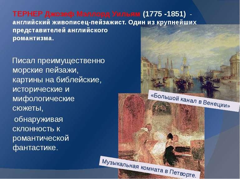 ТЕРНЕР Джозеф Мэллорд Уильям (1775 -1851) - английский живописец-пейзажист. О...