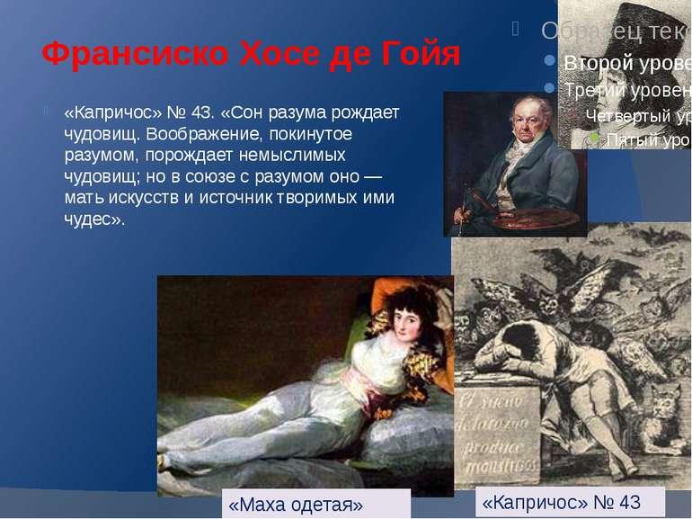 Франсиско Хосе де Гойя «Капричос» № 43. «Сон разума рождает чудовищ. Воображе...