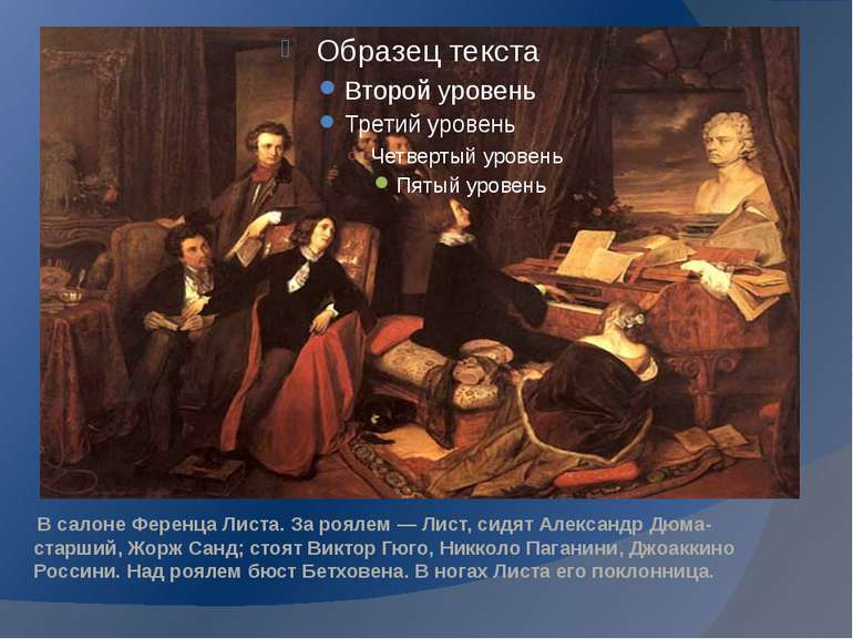 В салоне Ференца Листа. За роялем — Лист, сидят Александр Дюма-старший, Жорж ...