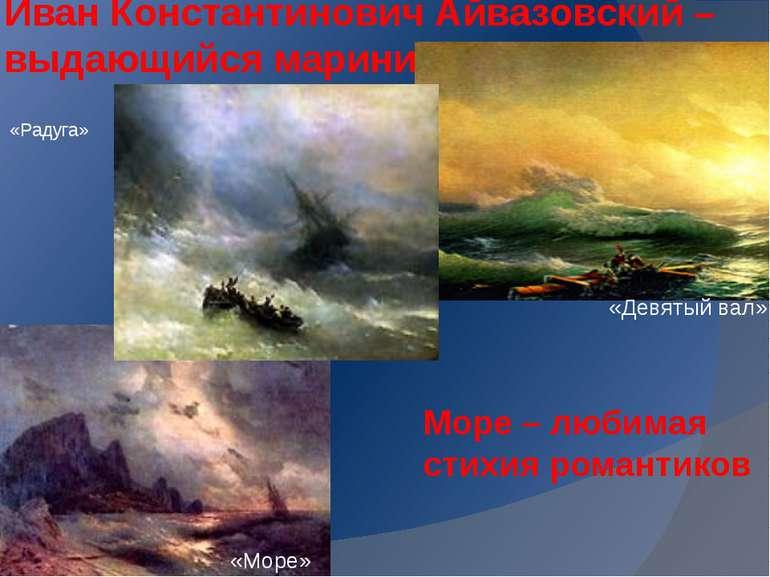 Иван Константинович Айвазовский – выдающийся маринист «Девятый вал» «Море» «Р...