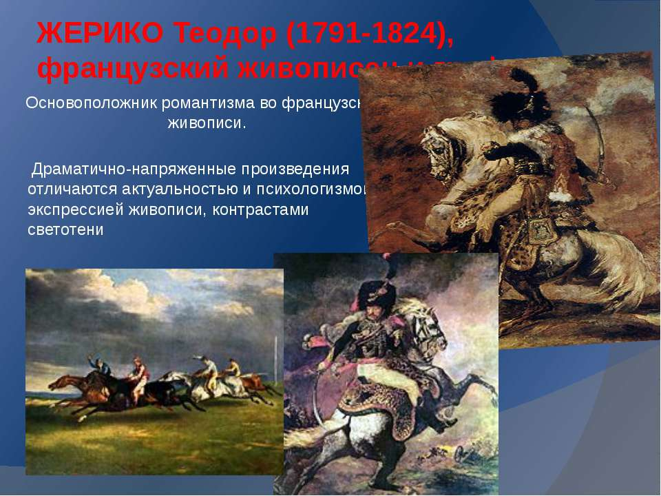 ЖЕРИКО Теодор (1791-1824), французский живописец и график Основоположник рома...
