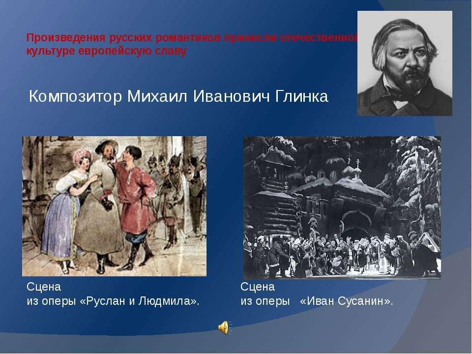 Произведения русских романтиков принесли отечественной культуре европейскую с...