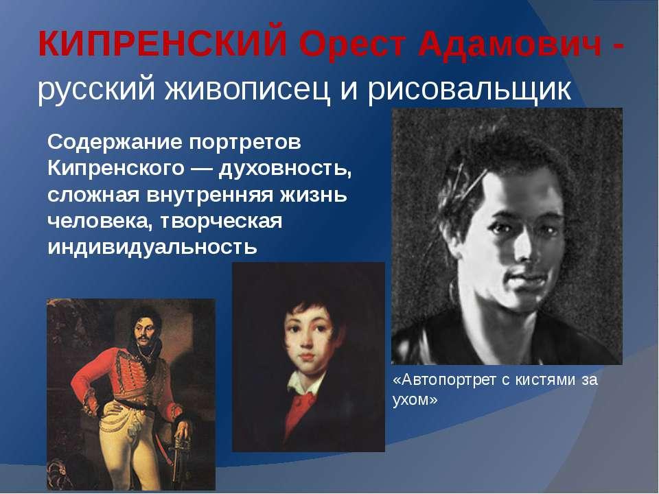 Содержание портретов Кипренского — духовность, сложная внутренняя жизнь челов...