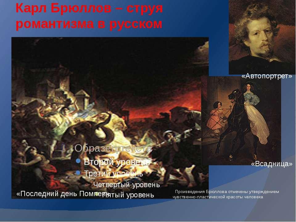 Карл Брюллов – струя романтизма в русском классицизме «Последний день Помпеи»...