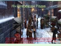 Ніч напередодні Різдва… Різдво — особливе свято. Ми чекаємо на нього щороку з...