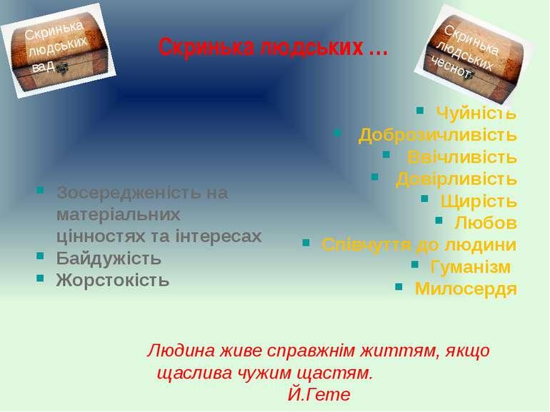 Скринька людських … Зосередженість на матеріальних цінностях та інтересах Бай...