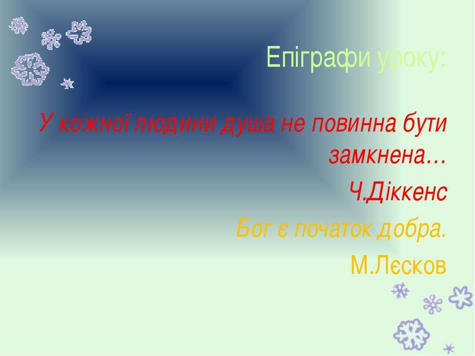 Епіграфи уроку: У кожної людини душа не повинна бути замкнена… Ч.Діккенс Бог ...