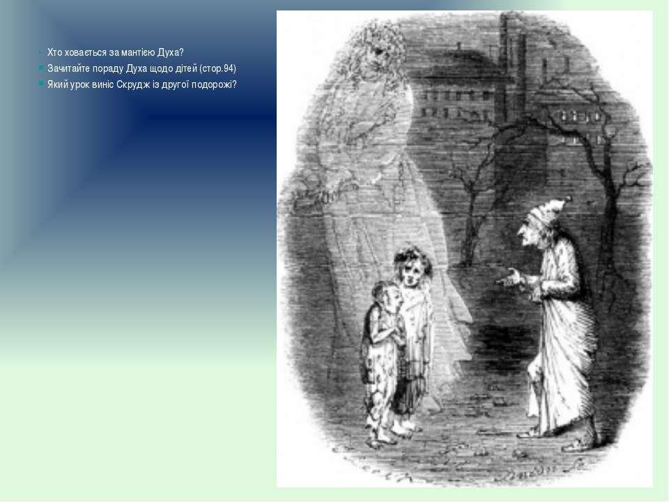 Хто ховається за мантією Духа? Зачитайте пораду Духа щодо дітей (стор.94) Яки...