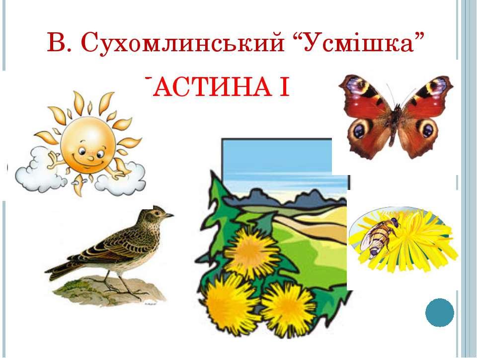 """ЧАСТИНА І В. Сухомлинський """"Усмішка"""""""