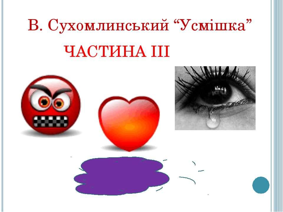 """ЧАСТИНА ІІІ В. Сухомлинський """"Усмішка"""""""
