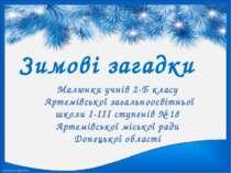 Зимові загадки Малюнки учнів 2-Б класу Артемівської загальноосвітньої школи І...