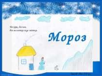 Луньов Іван, 2-Б кл. Без рук, без ніг, без молотка скує містка. Мороз FokinaL...