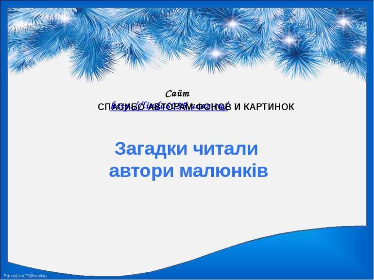 Загадки читали автори малюнків Сайт http://linda6035.ucoz.ru/ СПАСИБО АВТОРАМ...