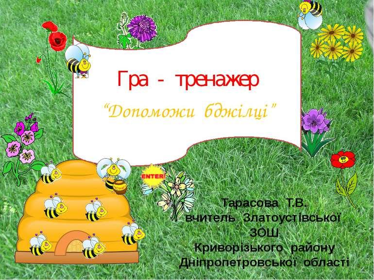 Тарасова Т.В. вчитель Златоустівської ЗОШ Криворізького району Дніпропетровсь...