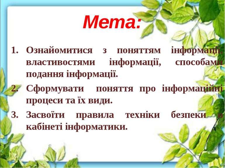Мета: Ознайомитися з поняттям інформації, властивостями інформації, способами...