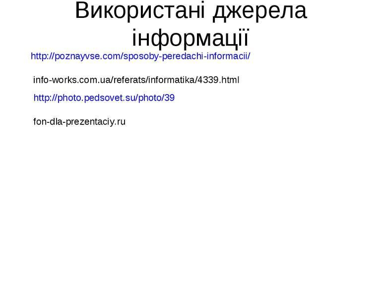 Використані джерела інформації http://poznayvse.com/sposoby-peredachi-informa...
