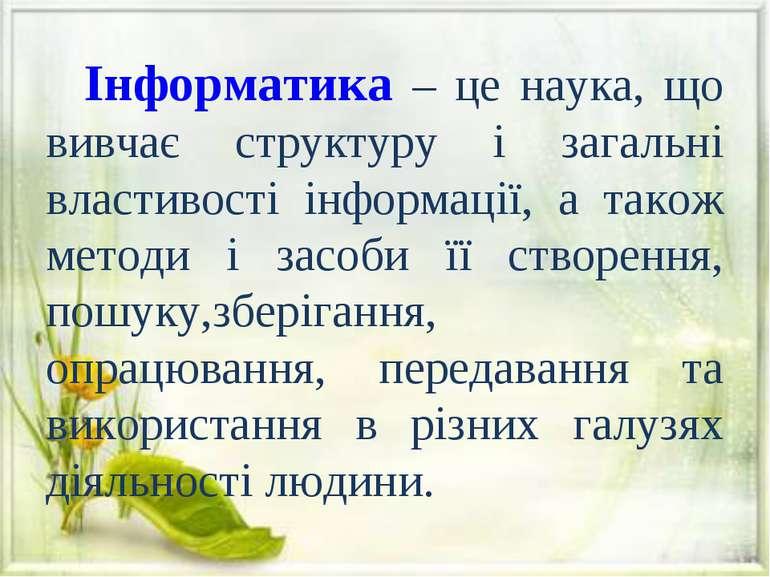 Інформатика – це наука, що вивчає структуру і загальні властивості інформації...
