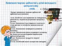 Виявлення творчих здібностей у дітей молодшого шкільного віку учнів. Процес в...