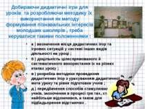 Добираючи дидактичні ігри для уроків та розробляючи методику їх використання ...
