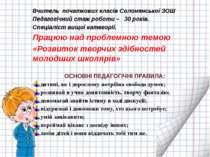 Вчитель початкових класів Солонянської ЗОШ Педагогічний стаж роботи – 30 рокі...