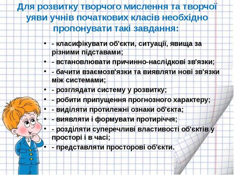 Для розвитку творчого мислення та творчої уяви учнів початкових класів необхі...