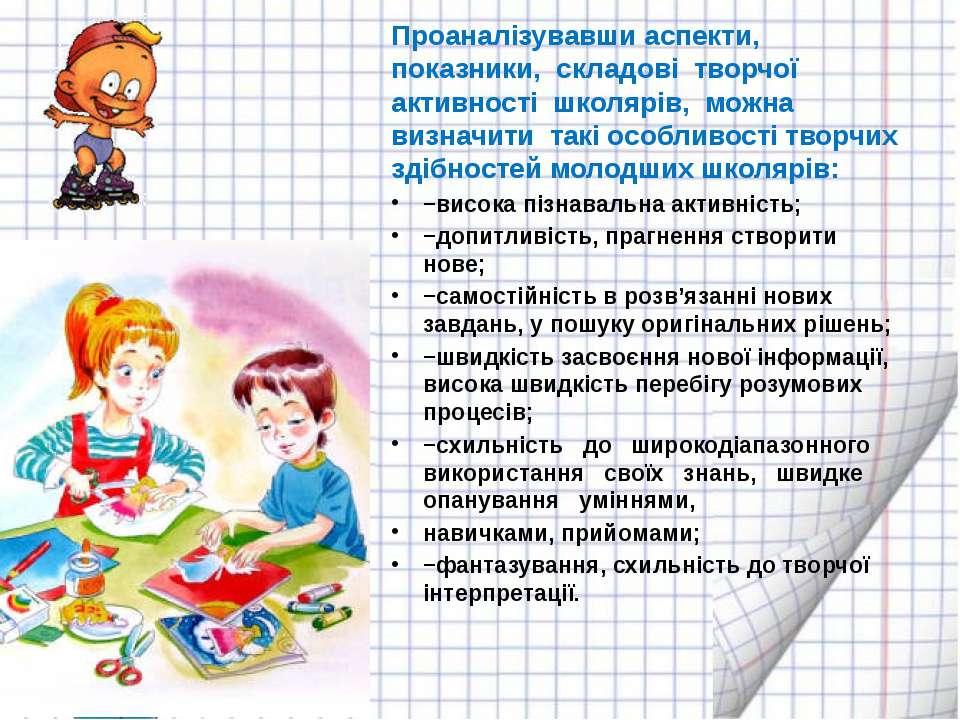 Проаналізувавши аспекти, показники, складові творчої активності школярів, мож...