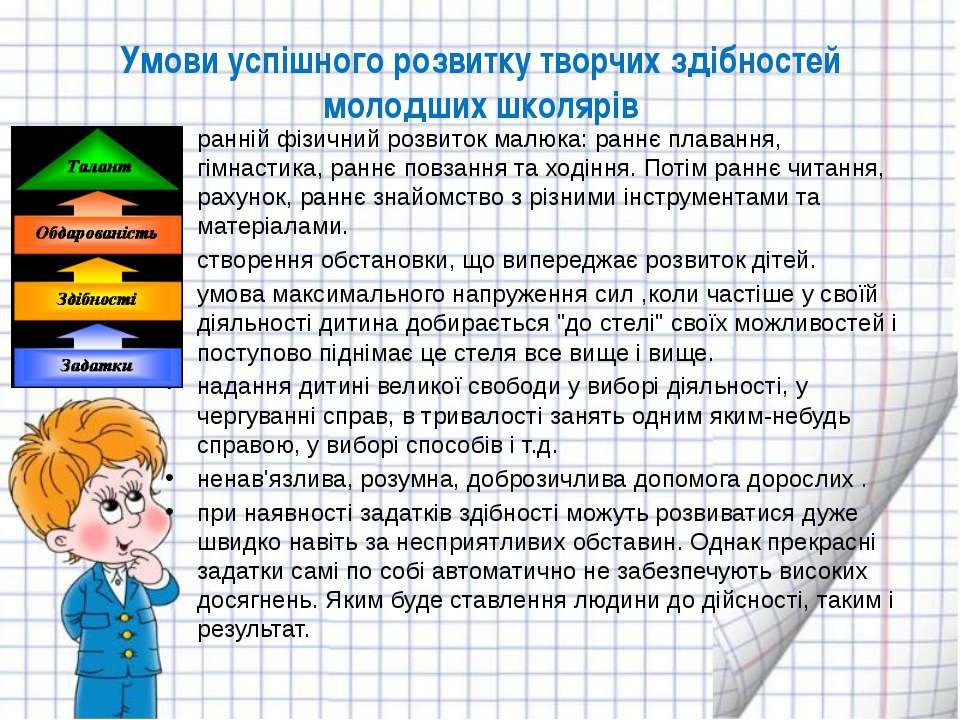 Умови успішного розвитку творчих здібностей молодших школярів ранній фізичний...