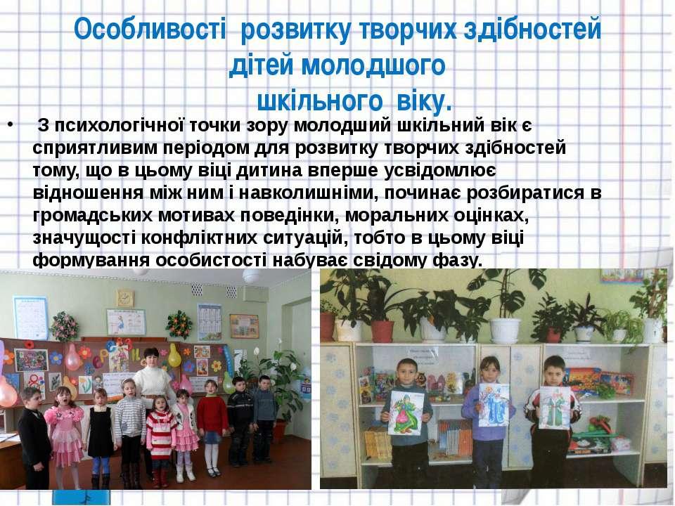 Особливості розвитку творчих здібностей дітей молодшого шкільного віку. З пси...