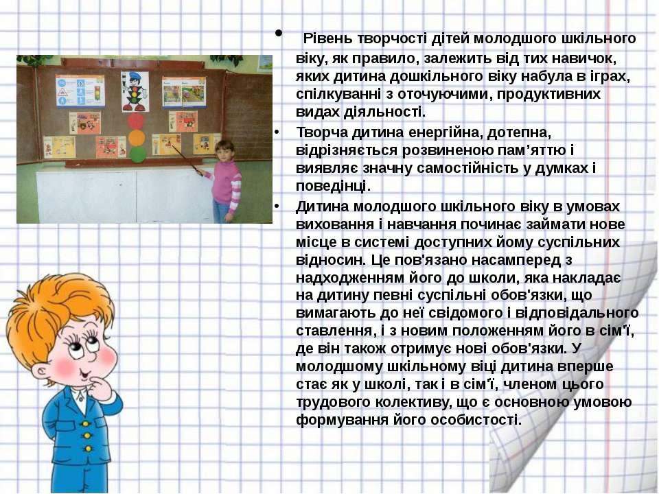 Рівень творчості дітей молодшого шкільного віку, як правило, залежить від тих...
