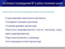 Структуризація навчального матеріалу; Складання сценарію реалізації; Розробка...