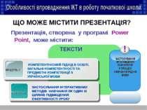 ЩО МОЖЕ МІСТИТИ ПРЕЗЕНТАЦІЯ? Презентація, створена у програмі Power Point, мо...
