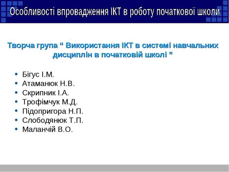"""Творча група """" Використання ІКТ в системі навчальних дисциплін в початковій ш..."""