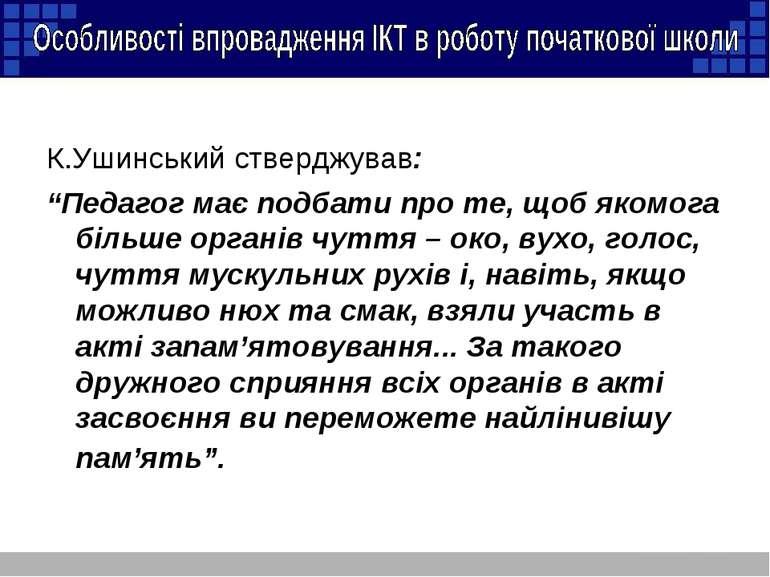 """К.Ушинський стверджував: """"Педагог має подбати про те, щоб якомога більше орга..."""